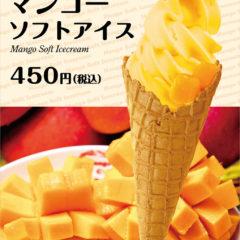 マンゴーソフトクリーム / 380yen