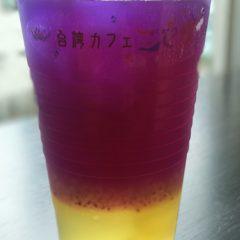 【10/1~季節限定バタフライピー】柚子蜜ジンジャーチアシード(H/C)/700yen